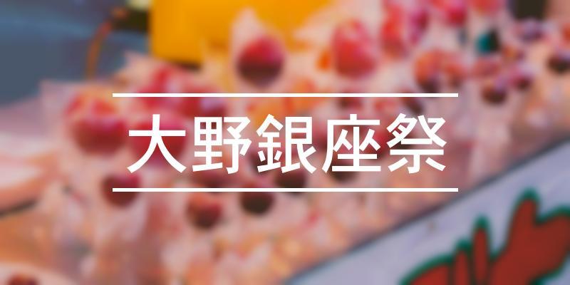 大野銀座祭 2020年 [祭の日]