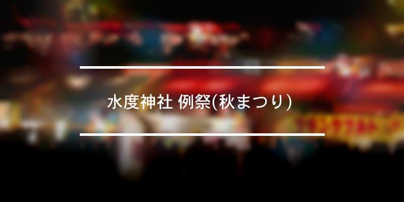 水度神社 例祭(秋まつり)  2020年 [祭の日]