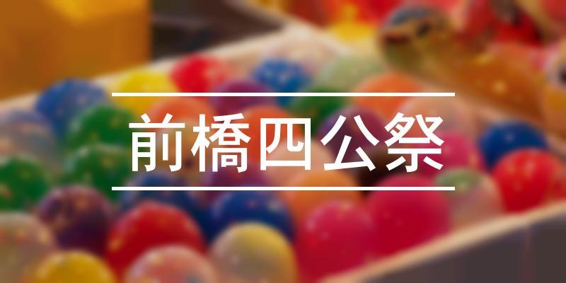前橋四公祭 2020年 [祭の日]