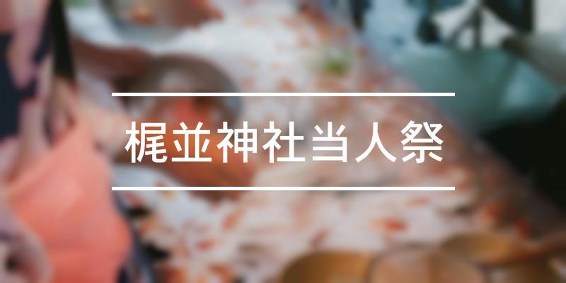 梶並神社当人祭 2021年 [祭の日]