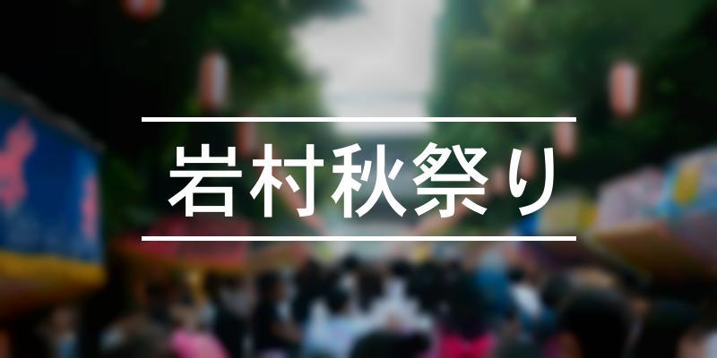 岩村秋祭り 2020年 [祭の日]