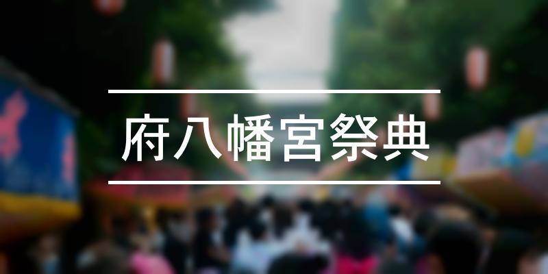 府八幡宮祭典 2020年 [祭の日]