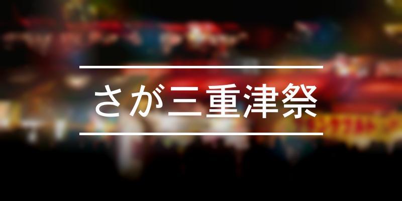 さが三重津祭 2021年 [祭の日]
