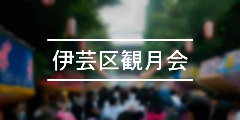 伊芸区観月会 2021年 [祭の日]