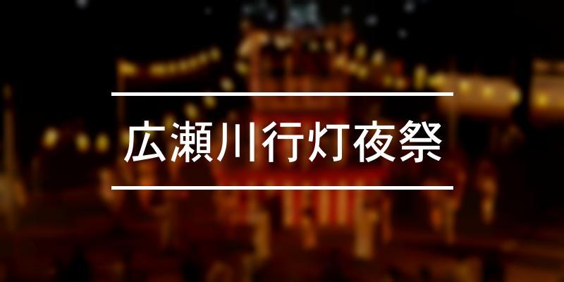広瀬川行灯夜祭 2020年 [祭の日]