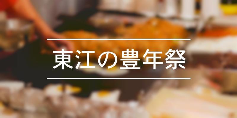 東江の豊年祭 2021年 [祭の日]