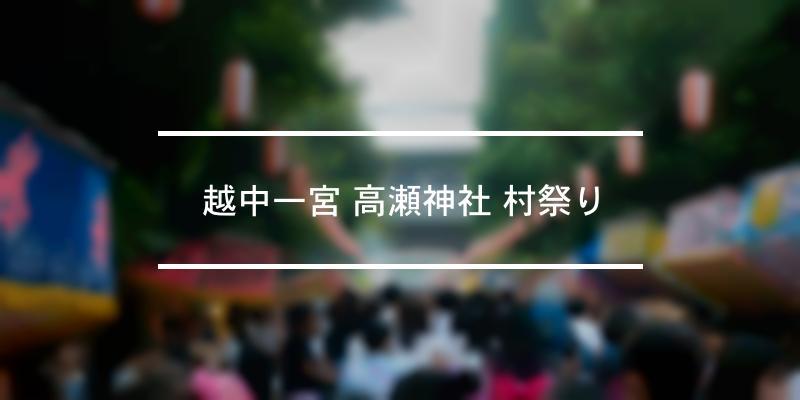 越中一宮 高瀬神社 村祭り 2021年 [祭の日]