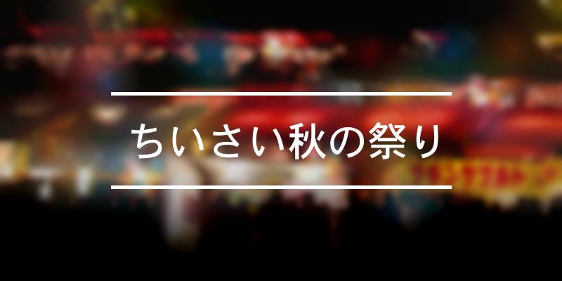 ちいさい秋の祭り 2021年 [祭の日]