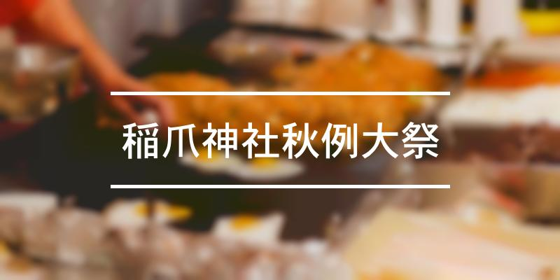 稲爪神社秋例大祭 2020年 [祭の日]