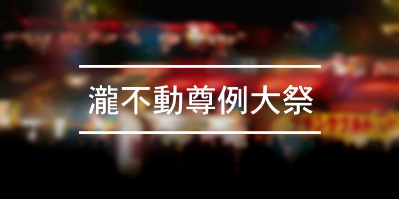 瀧不動尊例大祭 2021年 [祭の日]