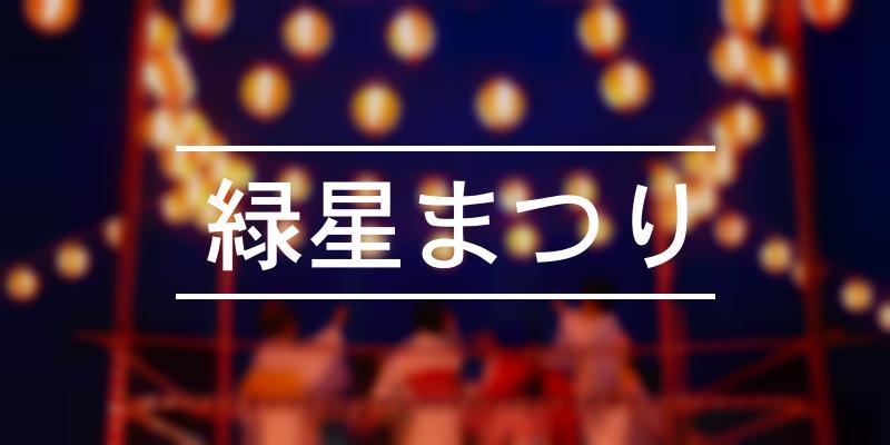 緑星まつり 2021年 [祭の日]