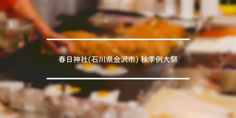 春日神社(石川県金沢市) 秋季例大祭 2020年 [祭の日]