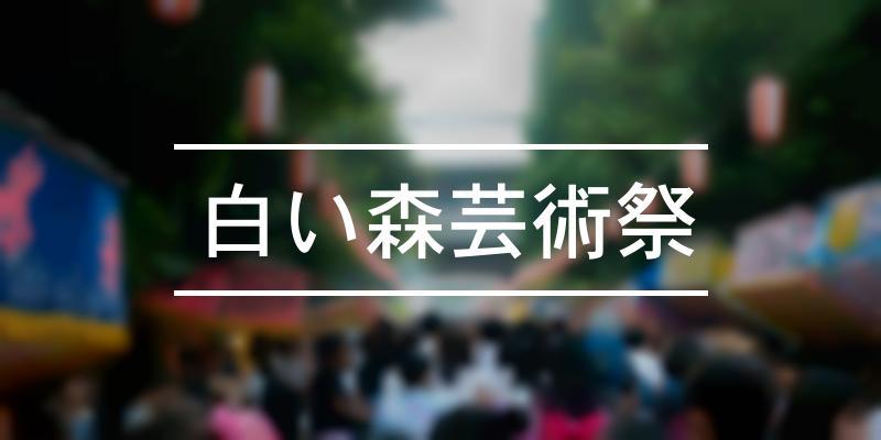 白い森芸術祭 2020年 [祭の日]