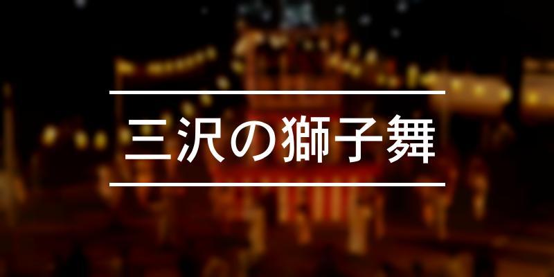 三沢の獅子舞 2020年 [祭の日]
