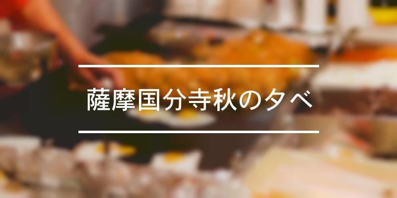 薩摩国分寺秋の夕べ 2021年 [祭の日]
