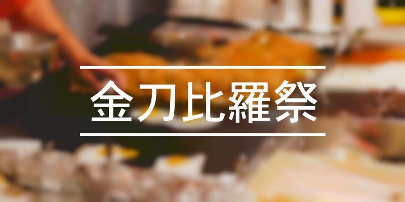 金刀比羅祭 2020年 [祭の日]