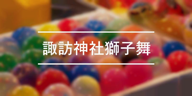 諏訪神社獅子舞 2020年 [祭の日]