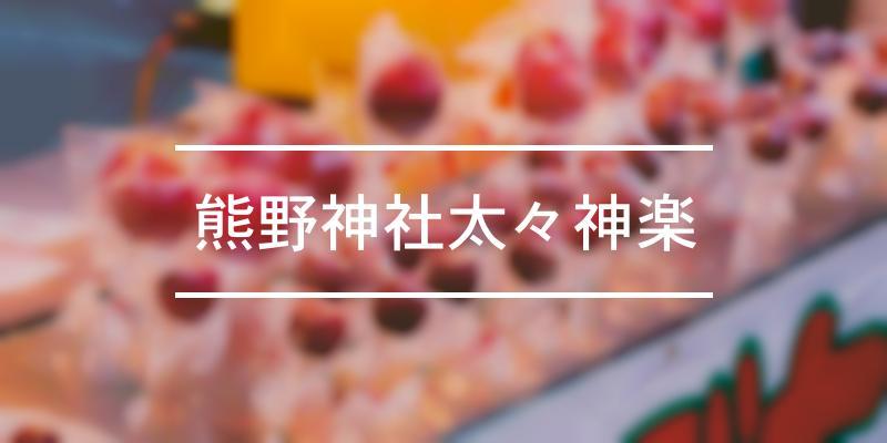 熊野神社太々神楽 2021年 [祭の日]
