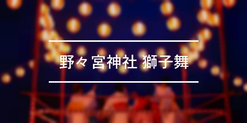 野々宮神社 獅子舞 2020年 [祭の日]