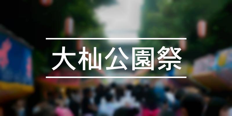 大杣公園祭 2020年 [祭の日]