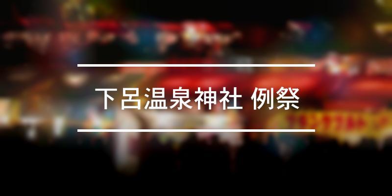 下呂温泉神社 例祭 2020年 [祭の日]