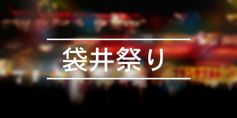 袋井祭り  2020年 [祭の日]