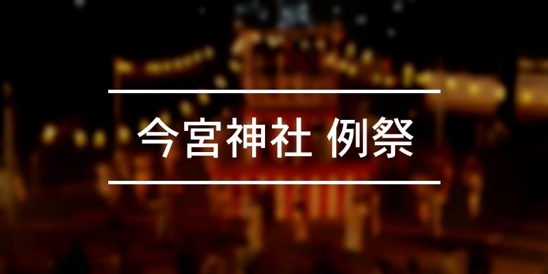 今宮神社 例祭 2020年 [祭の日]