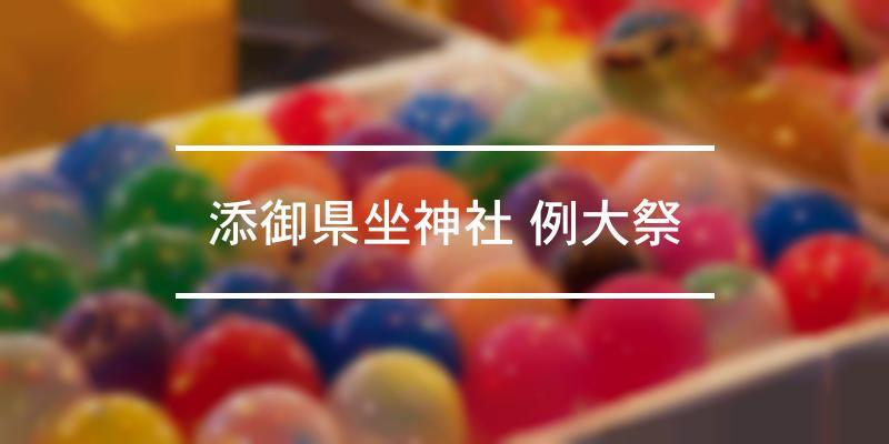 添御県坐神社 例大祭 2021年 [祭の日]