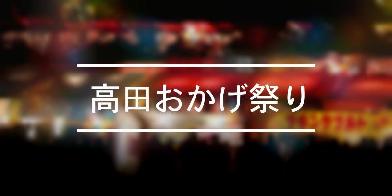 高田おかげ祭り 2021年 [祭の日]