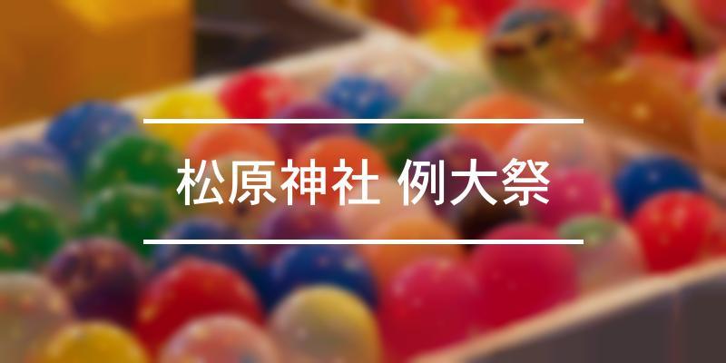 松原神社 例大祭 2021年 [祭の日]