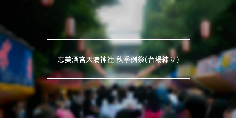 恵美酒宮天満神社 秋季例祭(台場練り) 2020年 [祭の日]
