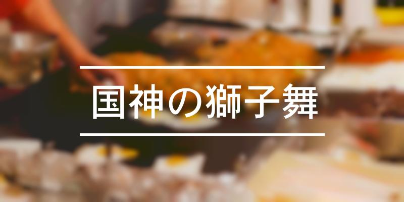 国神の獅子舞 2020年 [祭の日]