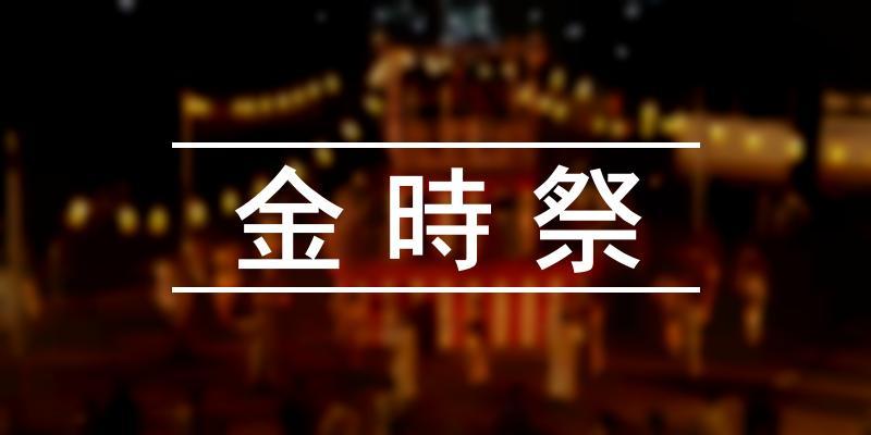 金時祭 2020年 [祭の日]