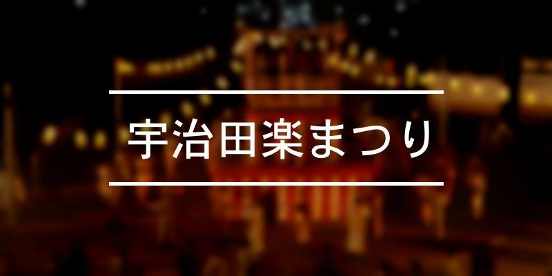 宇治田楽まつり 2021年 [祭の日]