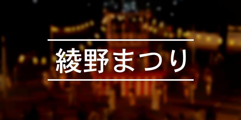 綾野まつり 2021年 [祭の日]