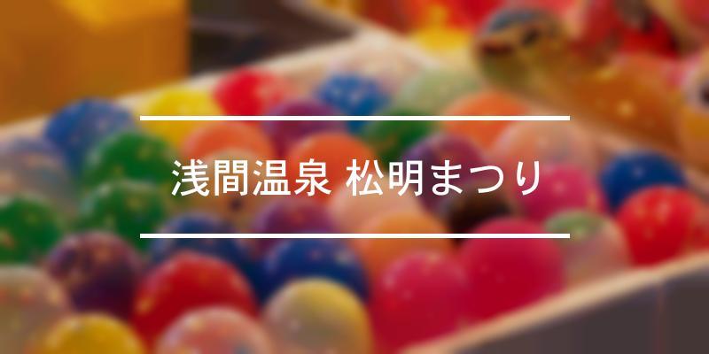 浅間温泉 松明まつり 2021年 [祭の日]