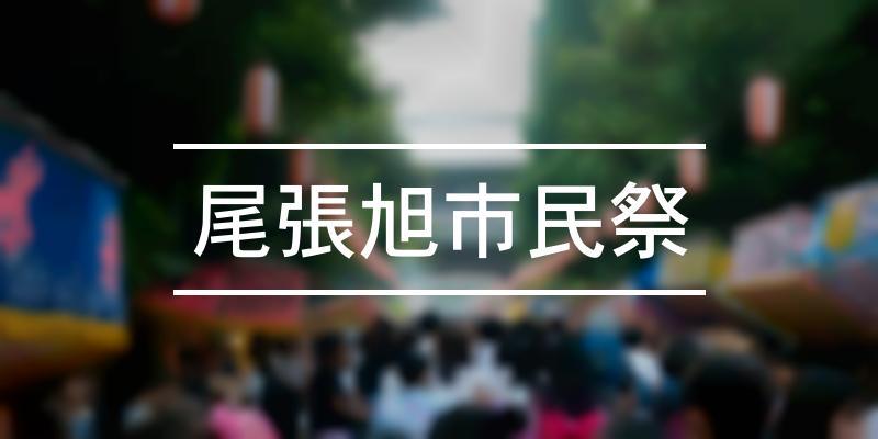 尾張旭市民祭 2020年 [祭の日]