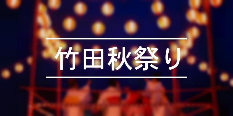 竹田秋祭り 2020年 [祭の日]