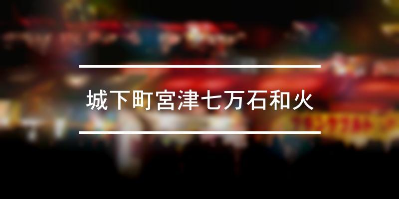 城下町宮津七万石和火 2021年 [祭の日]