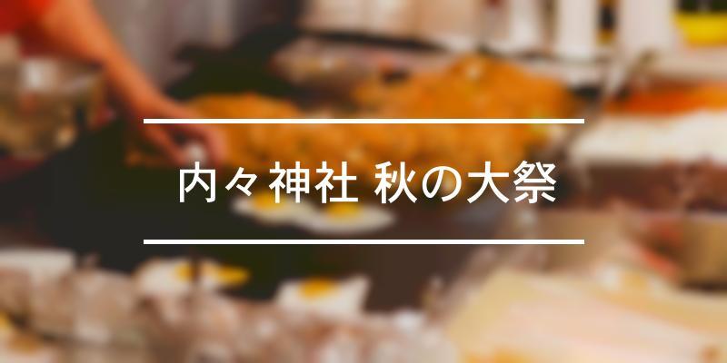 内々神社 秋の大祭 2021年 [祭の日]