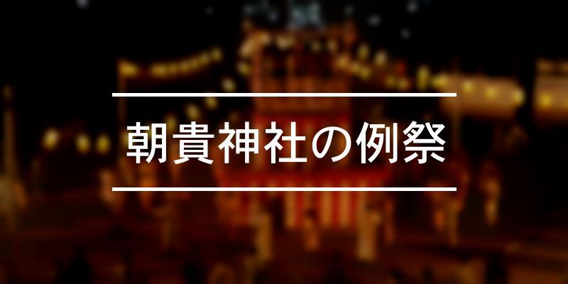 朝貴神社の例祭 2021年 [祭の日]