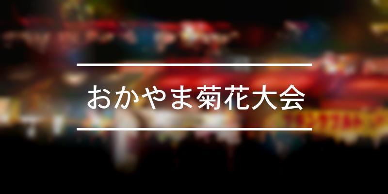 おかやま菊花大会 2021年 [祭の日]