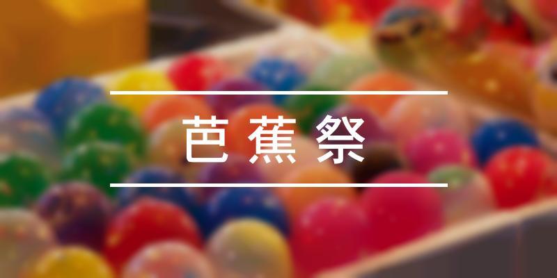 芭蕉祭 2020年 [祭の日]