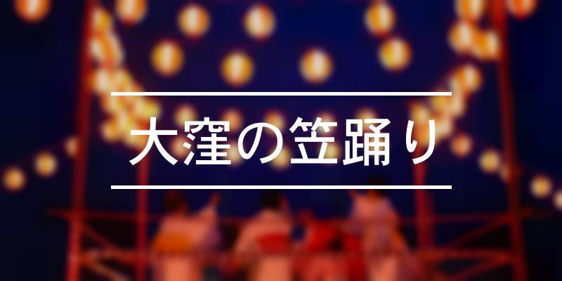 大窪の笠踊り 2020年 [祭の日]