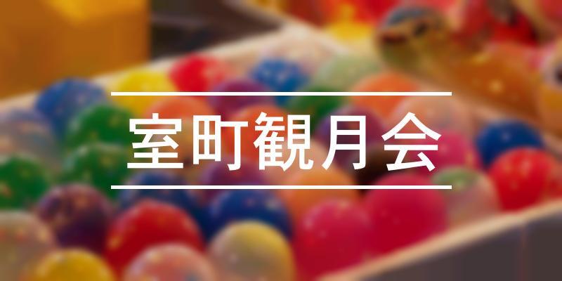 室町観月会 2020年 [祭の日]