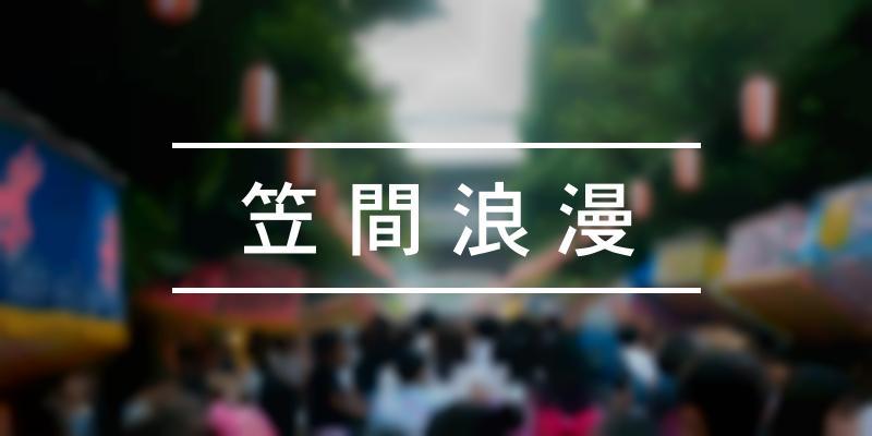 笠間浪漫 2020年 [祭の日]