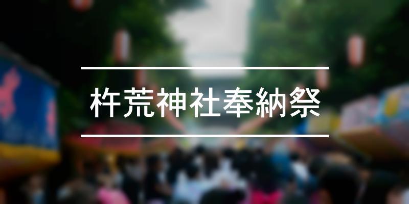 杵荒神社奉納祭 2021年 [祭の日]