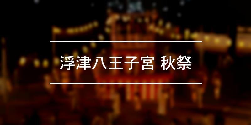 浮津八王子宮 秋祭 2020年 [祭の日]