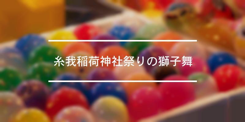 糸我稲荷神社祭りの獅子舞 2021年 [祭の日]