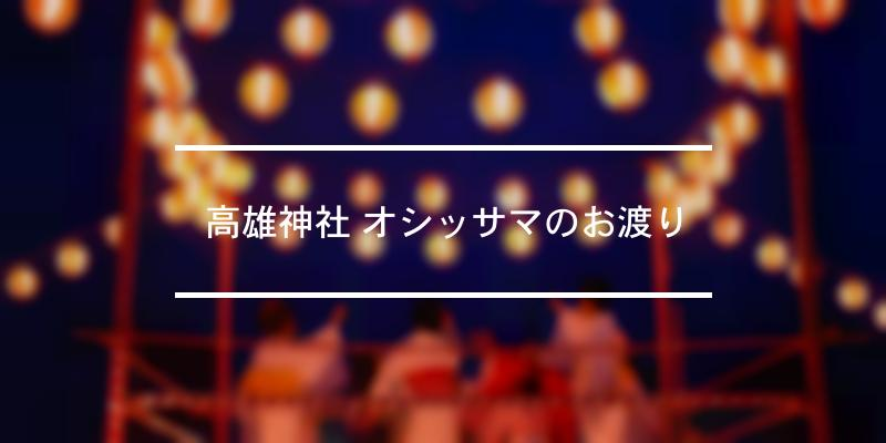 高雄神社 オシッサマのお渡り 2020年 [祭の日]